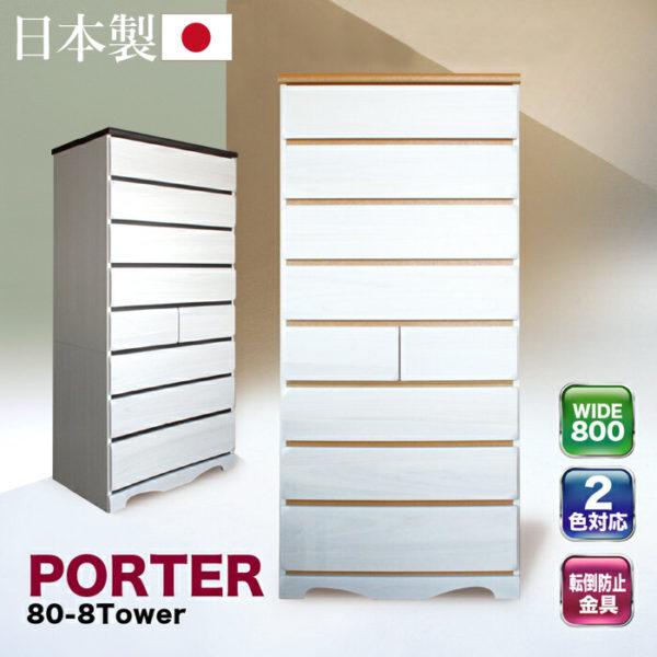 porter2