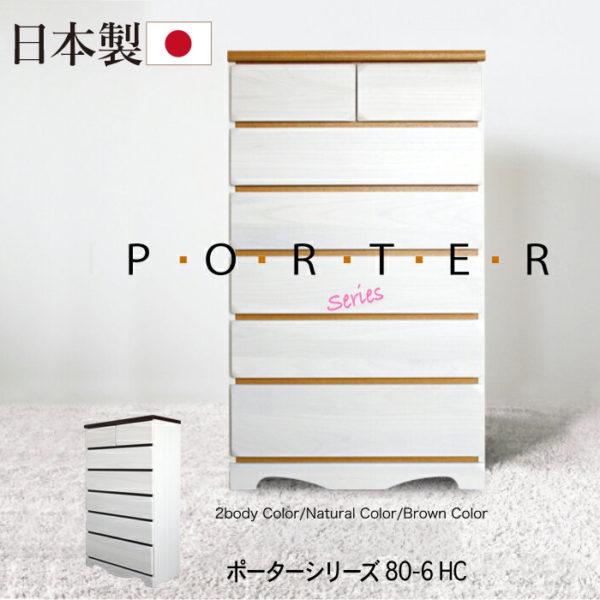 porter3