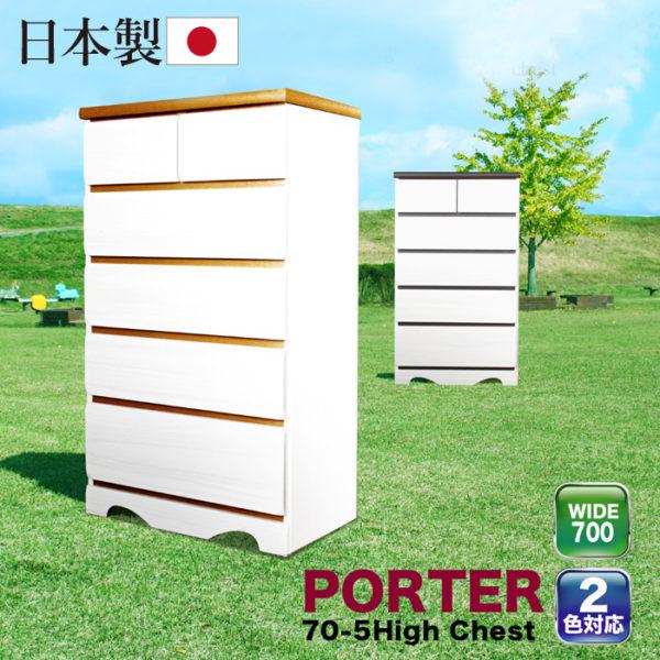 porter4